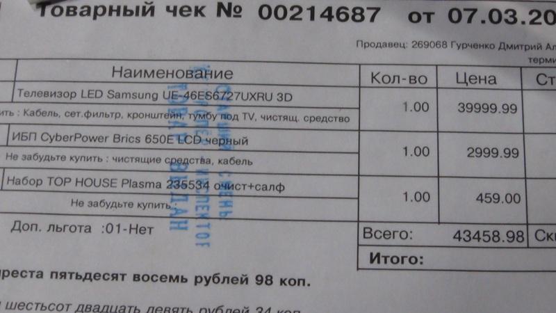 товарный чек